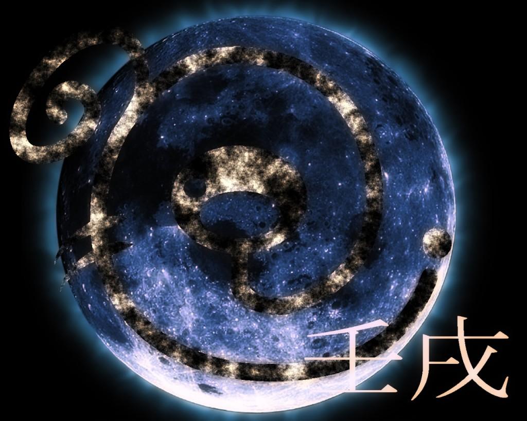 La luna del Perro de Agua
