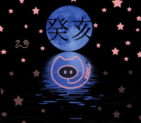 La Luna llena del Chancho de Agua