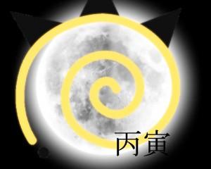 Tigrer moon