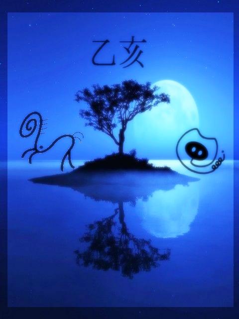 Luna del chancho